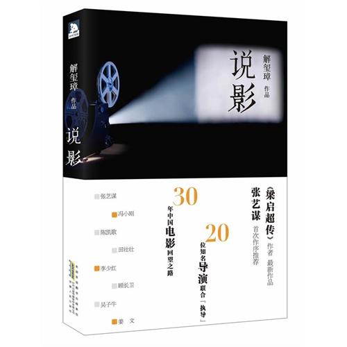 说影:30年中国电影回望之路,20位导演光影之行.著名导演张艺谋首次作序力荐