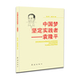 中国梦坚定实践者—袁隆平