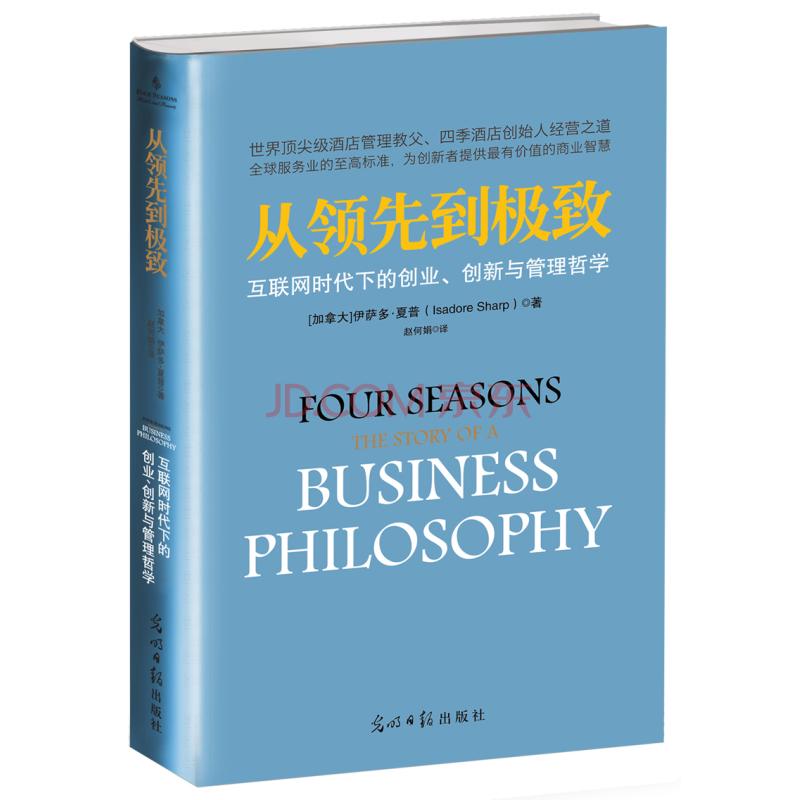 从领先到极致:互联网时代下的创业、创新与管理哲学(精装)