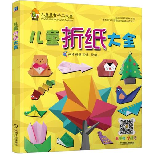 儿童折纸大全  作