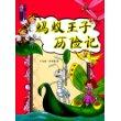 蚂蚁王子历险记/于文胜儿童文学作品选