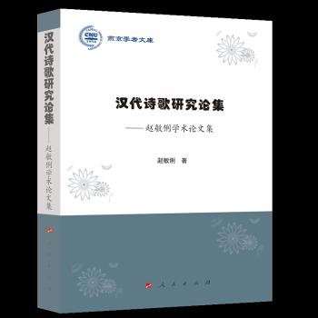 汉代诗歌研究论集——赵敏俐学术论文集(燕京学者文库)