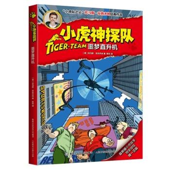 小虎神探队·噩梦直升机