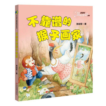 孙幼军温馨童话系列:不靠谱的猴子画家