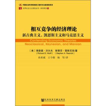 相互竞争的经济理论:新古典主义、凯恩斯主义和马克思主义