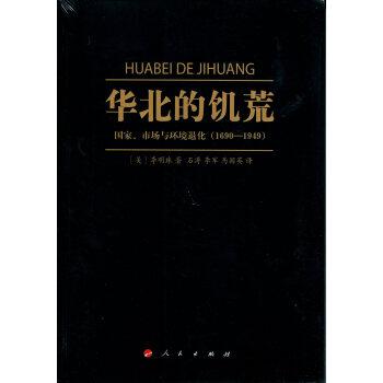 华北的饥荒:国家、市场与环境退化(1690—1949)