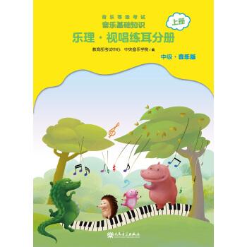 音乐等级考试 音乐基础知识 乐理·视唱练耳分册(中级·音乐版)上册