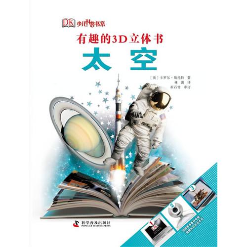 有趣的3D立体书:太空(精)