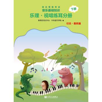 音乐等级考试 音乐基础知识 乐理•视唱练耳分册(初级•音乐版)下册