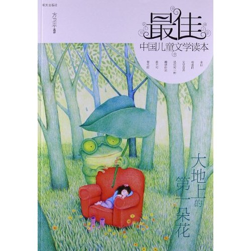 最佳中国儿童文学读本—大地上的第一朵花