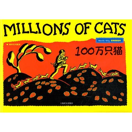 100万只猫