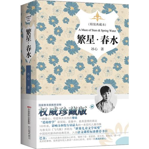 繁星春水(精装典藏版,中小学新课标必读书目!)