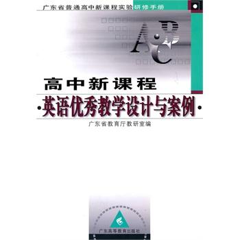高中新课程英语优秀教学设计与案例