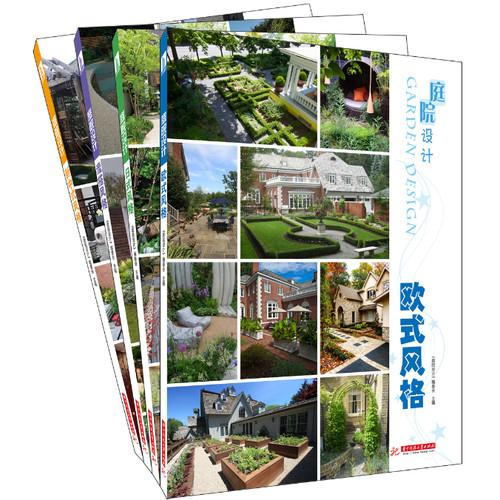 庭院设计(全4册)(①混搭风格②新中式风格③日式风格④欧式风格)时尚