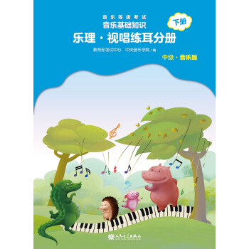 音乐等级考试 音乐基础知识 乐理·视唱练耳分册(中级·音乐版)下册