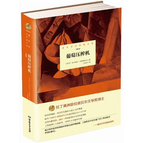 诺贝尔文学奖大系——葡萄压榨机