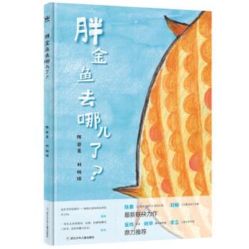 胖金鱼去哪儿了?(奇想国童书)《三联生活周刊》主笔陈赛、《北冥有鱼》绘者刘畅联袂创作