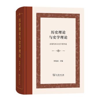 历史理论与史学理论:近现代西方史学著作选(精装本)