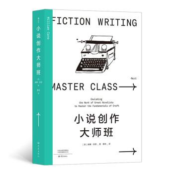 小说创作大师班