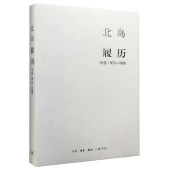 北岛集 履历:诗选1972—1988(精装)