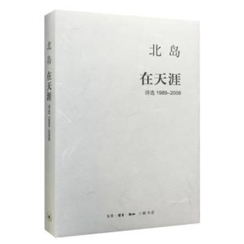 北岛集 在天涯 诗选1989—2008(精装)
