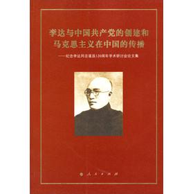 李达与中国共产党的创建和马克思主义在中国的传播:纪念李达同志诞辰120周年学术研讨会论文集