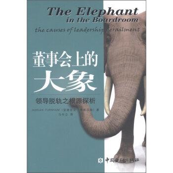 董事会上的大象:领导脱轨之根源探析