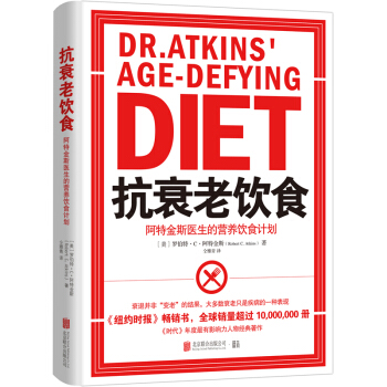 抗衰老饮食:阿特金斯医生的营养饮食计划