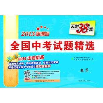 山东省青岛市2013年初级中学学业水平考试 25.