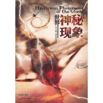 世界神秘现象-百道网