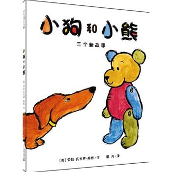 (2)爱玩的小狗想让小熊陪他玩,可是这会儿小熊只想静静地看看书