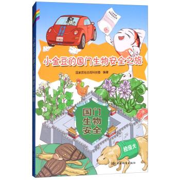 小金豆的国门生物安全之旅
