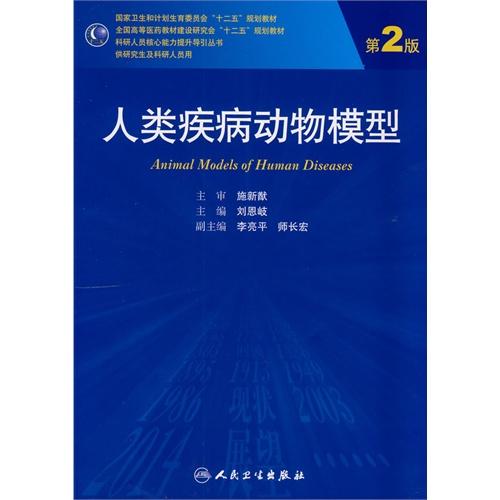 人类疾病动物模型(第2版/研究生)