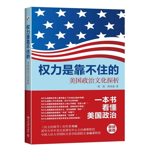 权力是靠不住的:美国政治文化探析