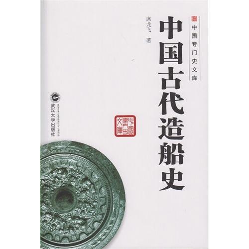 中国古代造船史