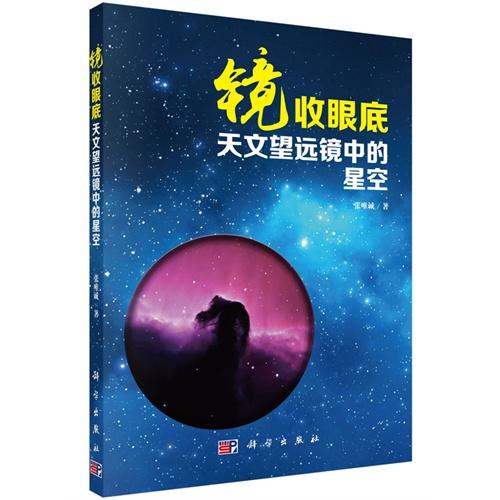 镜收眼底:天文望远镜中的星空