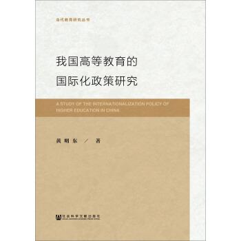 我国高等教育的国际化政策研究