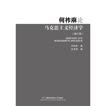 何祚庥论马克思主义经济学(增订版)
