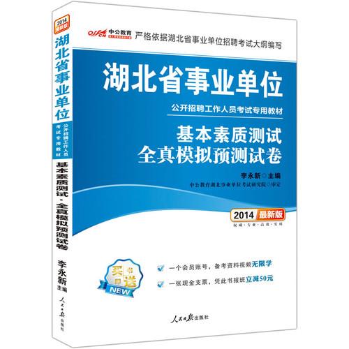 中公最新版2014湖北省事业单位公开招聘工作人员考试专用教材:基本