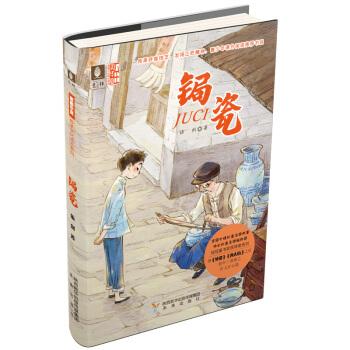 至美华夏传承文化成长系列:锔瓷
