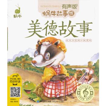 蜗牛故事绘(有声版)--美德故事