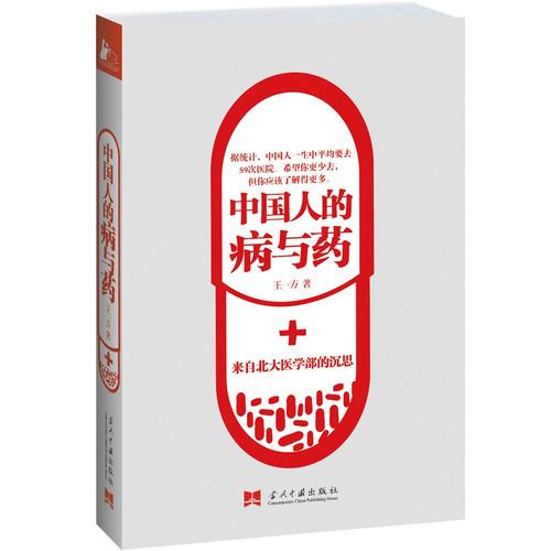中国人的病与药:来自北大医学部的沉思