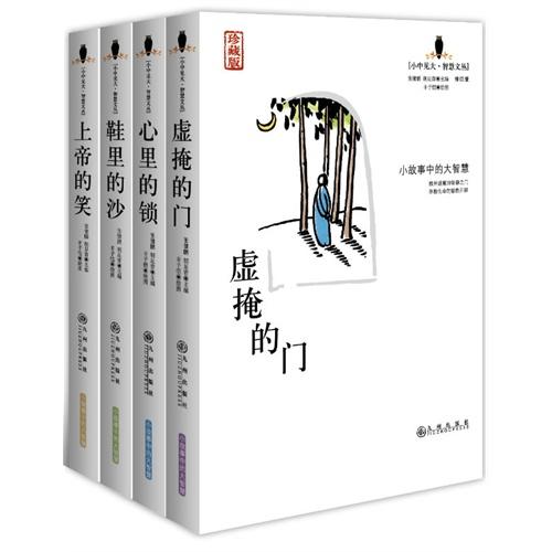 小故事中的大智慧(珍藏版套装共4册)(丰子恺插画版)