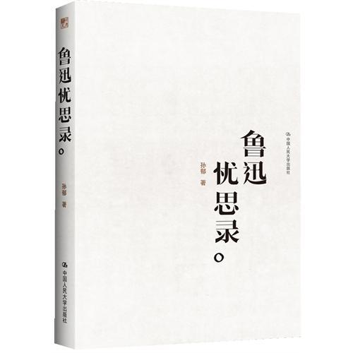 明德书系:鲁迅忧思录