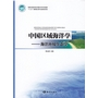 中国区域海洋学——海洋环境生态学