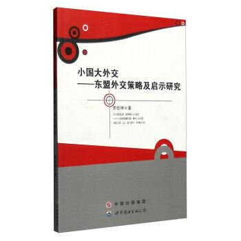 世界图书出版广东有限公司 小国大外交:东盟外交策略及启示研究