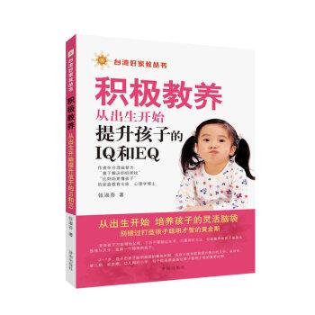 台湾好家教丛书:积极教养·从出生开始提升孩子的IQ和EQ