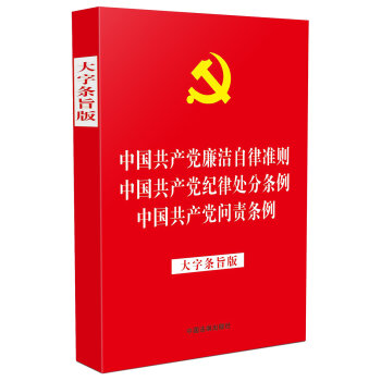 中国共产党廉洁自律准则 中国共产党纪律处分条例 中国共产党问责条例(大字条旨版) 团购电话010-57994312