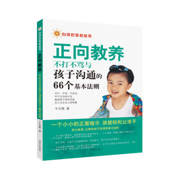 台湾好家教丛书:正向教养·不打不骂与孩子沟通的66个基本法则