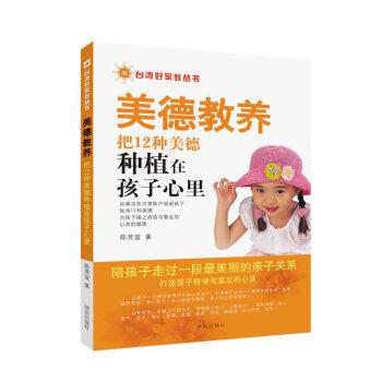 台湾好家教丛书:美德教养·把12种美德种植在孩子心里